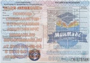 Оформить удостоверение тракториста-машиниста, купить удостоверение машиниста ДСМ