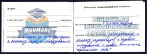 Образец удостоверения слесаря по ремонту газового оборудования, удостоверение слесаря по ремонту газового оборудования фото
