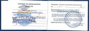Образец удостоверения электромеханика строительного подъемника, удостоверение электромеханика строительного подъемника фото