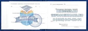 Оформить удостоверение персонал обслуживающий сосуды под давлением, купить удостоверение сосуды работающие под давлением