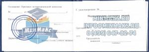 Оформить удостоверение слесаря КИПиА, купить удостоверение слесаря КИПиА