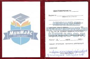 Образец удостоверения сварщика полимерных материалов, удостоверение сварщик пластмасс фото