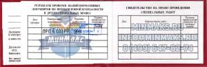 Образец удостоверения по работе в электроустановках и сетях, удостоверение по работе в электроустановках и сетях фото