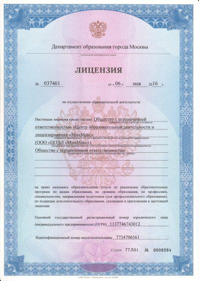 Лицензия на осуществление образовательной деятельности ООО ЦОДЛ МинМакс