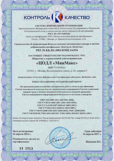 akkreditation_tsodl_minmaks
