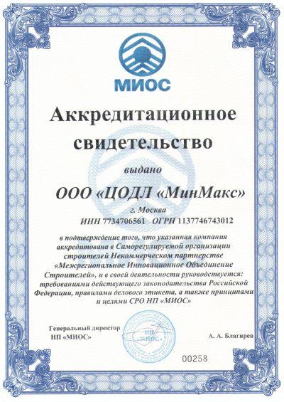 Свидетельство аккредитации в СРО УЦ МинМакс