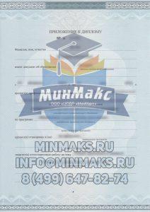 Приложение к диплому о профессиональной переподготовке, приложение к диплому профессиональной переподготовки фото