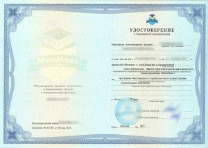Образец удостоверения повышение квалификации безопасность в строительстве, удостоверение повышение квалификации безопасность в строительстве фото