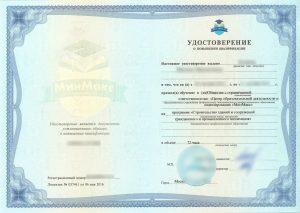 Образец удостоверения о повышении квалификации строительство зданий и сооружений