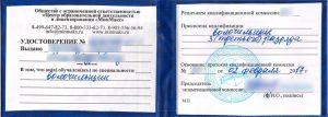 удостоверение волочильщика