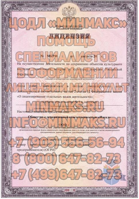 лицензия минкульта