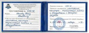 Монтажник санитарно технических систем и оборудования обучение