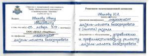 удостоверение машиниста дизель-молота бескопрового