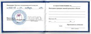 купить удостоверение машиниста дизель-молота бескопрового