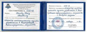 удостоверение оператора дистанционного пульта управления в водопроводно-канализационном хозяйстве