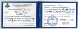 удостоверение оператора по диспетчерскому обслуживанию лифтов