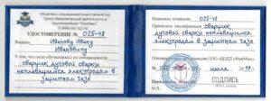 удостоверение сварщика дуговой сварки неплавящимся электродом в защитном газе