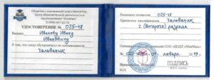 удостоверение гальваника