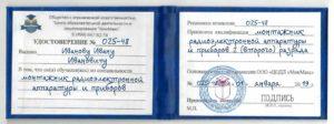 удостоверения монтажника радиоэлектронной аппаратуры и приборов
