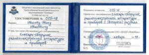 удостоверение слесаря-сборщика РЭА и приборов