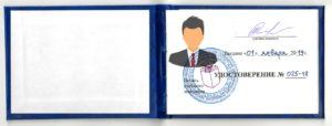 купить удостоверение персонала обслуживающего сосуды