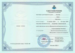 удостоверение о повышении квалификации по экологии