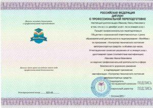 диплом контролер технического состояния автотранспортных средств