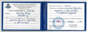 удостоверение резчика бумаги, картона и целлюлозы