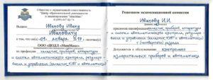 удостоверения наладчика приборов, аппаратуры и систем автоматического контроля, регулирования и управления (наладчик КИП и автоматики)