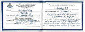 удостоверение машиниста ПДМ