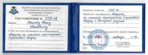 удостоверение сварщика на машинах контактной (прессовой) сварки